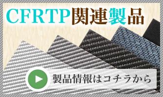 CFRTP関連製品の情報はこちらから